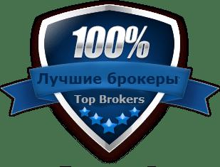 Рейтинг брокеров бинарных опционов, ТОП лучших и проверенных брокеров.